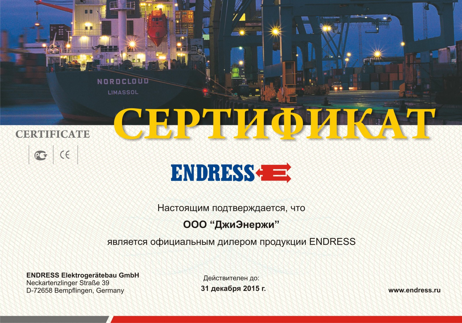 Endress certificate