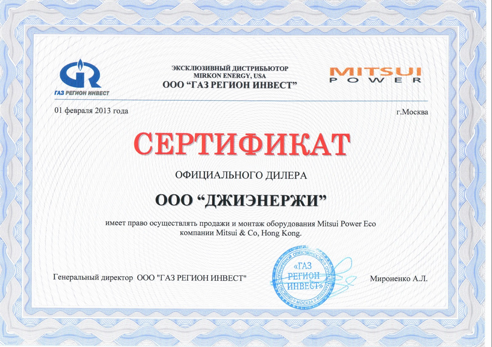 Mitsui Power Eco certificate
