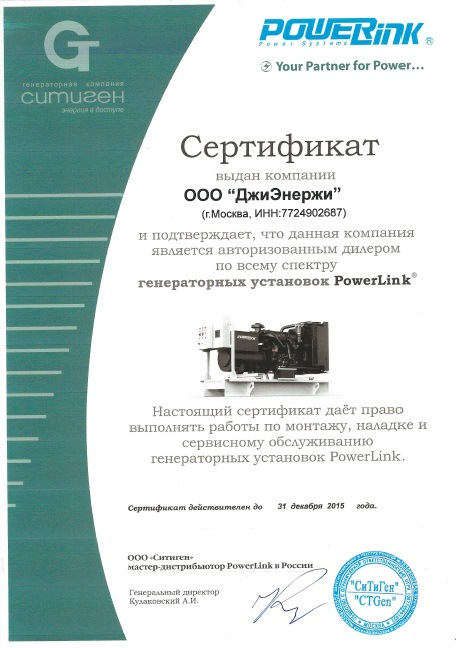 PowerLink certificate